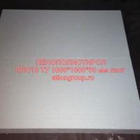 Пенополистирол ППС10 ТУ 1000х1000х50 мм лист