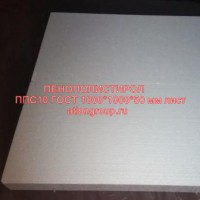 Polystyrene EPS10 ISO 2000x1000x150 mm plate